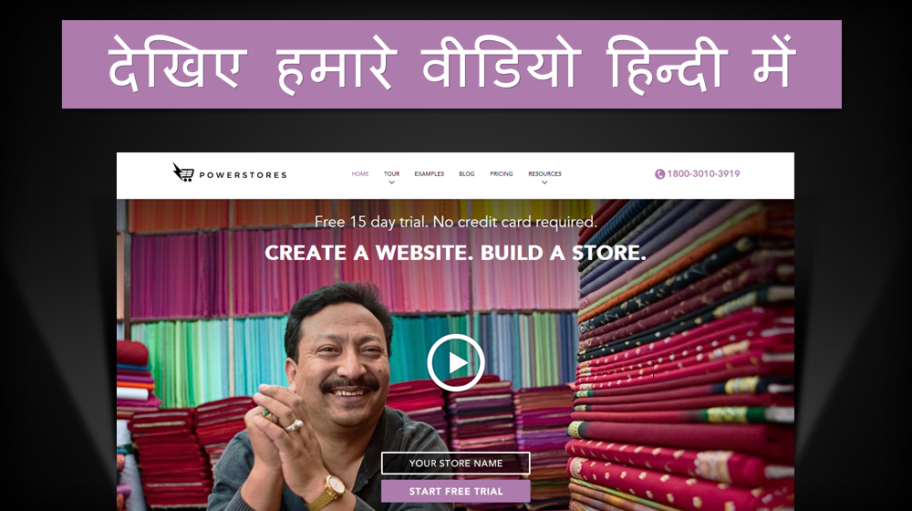 PowerStores Product Tour Now in Hindi!
